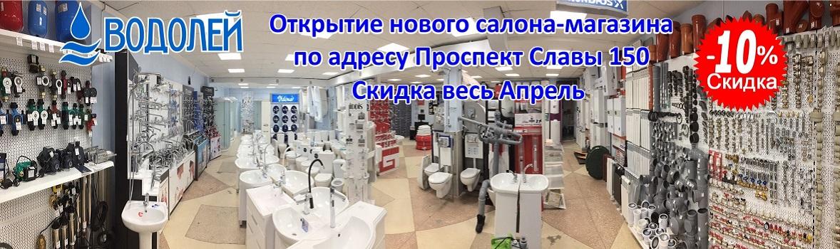 Otkritiemagazinasalona01042019