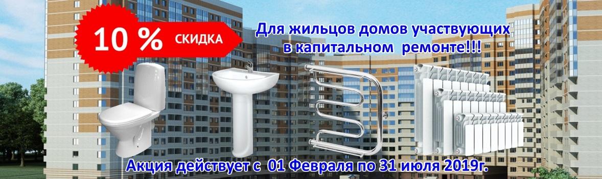 kapremont10skidka18042019