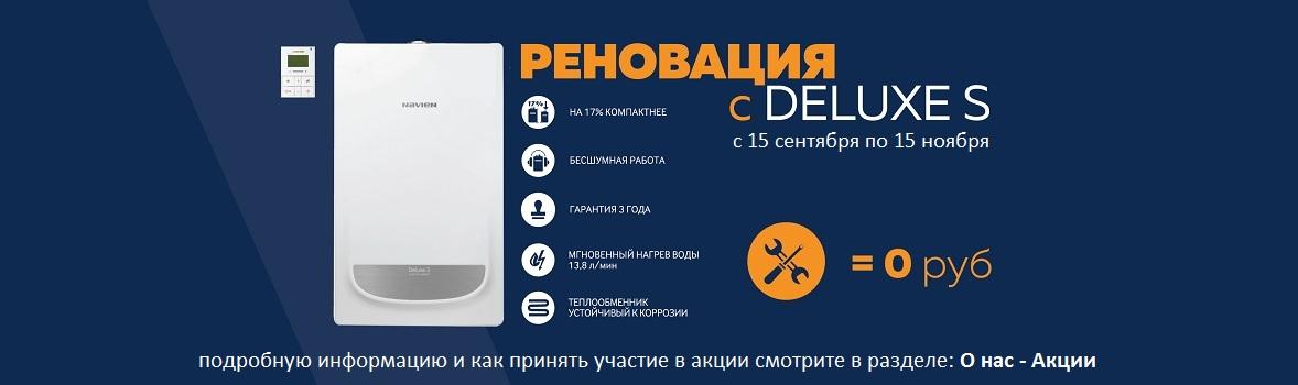 DELUXES30082018