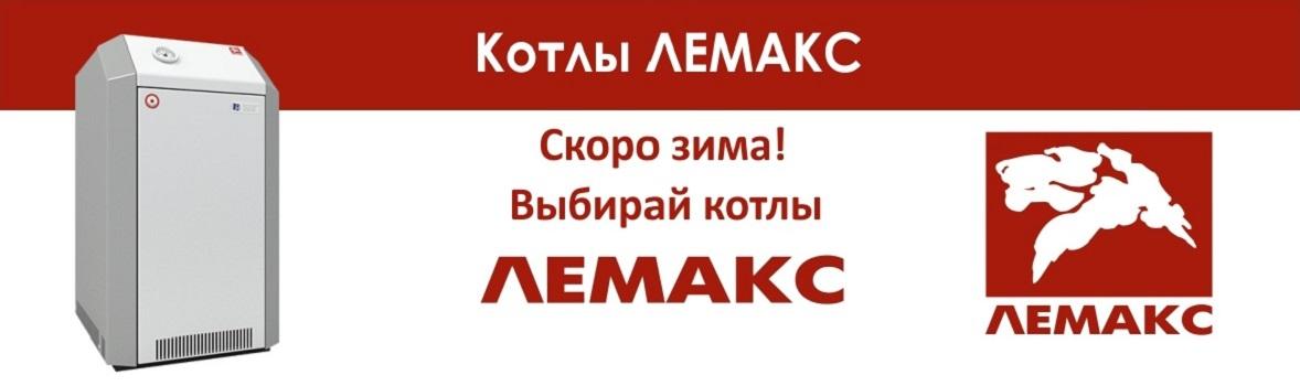 KOTLILEMAX30082017