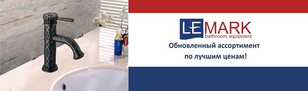 LEMAEKobnovcheny01082018