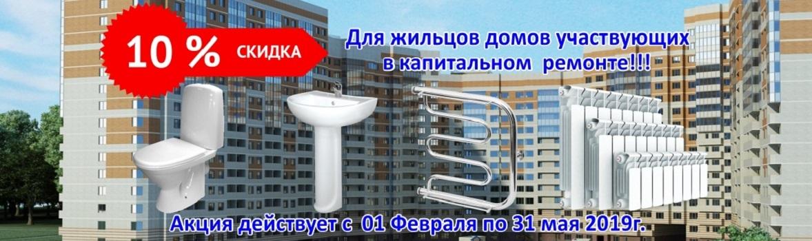 kapremont10skidka01022019
